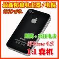 苹果4S型1:1电棍|手机型女子防身器
