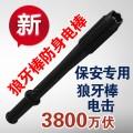 1168狼牙电棍|敲击电棍|高压电棍