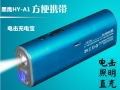 黑鹰HY-A1型充高压电击充电宝电棍